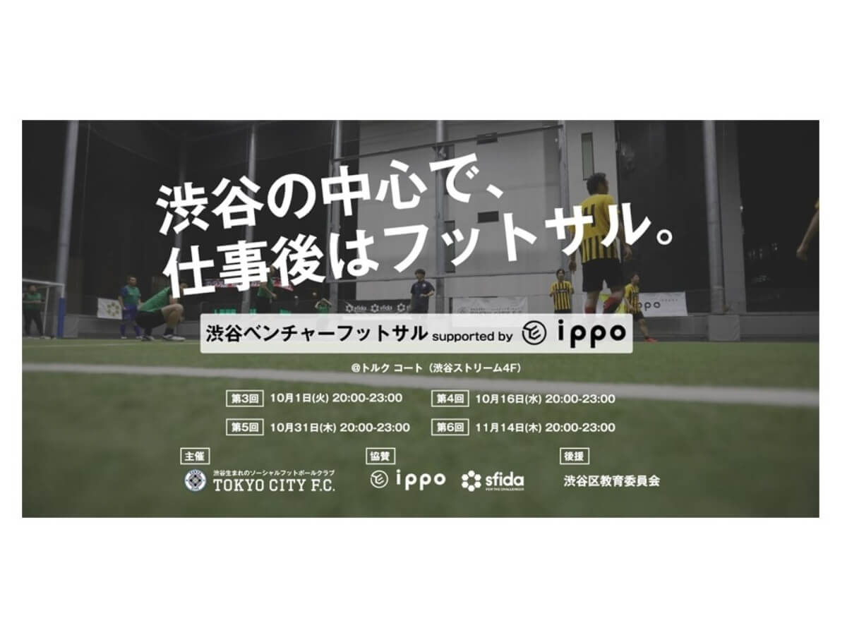 『渋谷ベンチャーフットサル supported by IPPO』の第3回~第6回までの日程公開!仕事帰りに渋谷でフットサルをしよう!