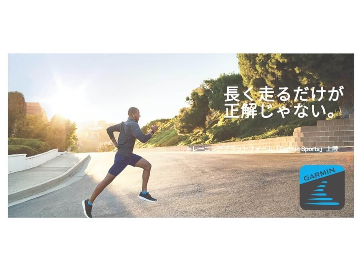 "『Garmin』がトレーニング支援アプリ""Garmin Sports""を提供開始!継続と目標達成の第一歩をサポート"