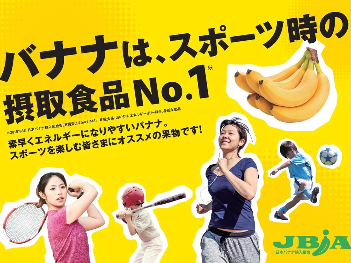 バナナが運動時の補給食品として人気No.1に!10月14日の令和最初の『体育の日』にも取り入れてみよう