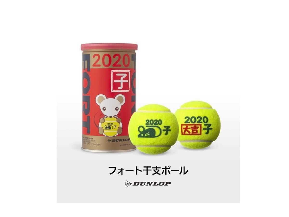 11/28より「ダンロップ・フォート 干支ボール(2020年「子」)」を数量限定で新発売!テニスボール福袋が当たるキャンペーンも実施