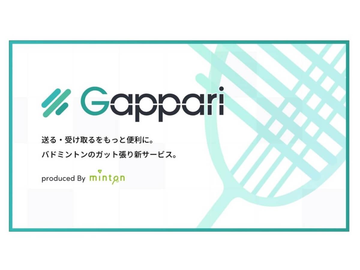 """日本初の宅配ガット張りサービス""""Gappari(ガッパリ)""""が提供スタート!利用方法をチェック"""